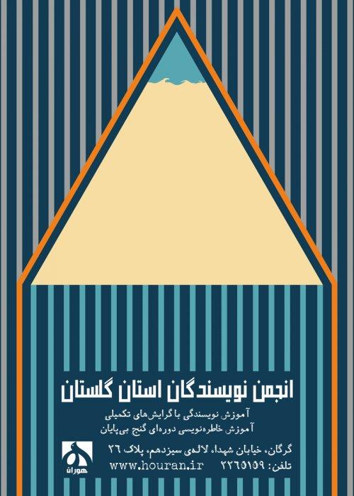 انجمن ادبی هوران