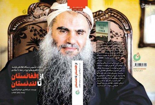 داعشی ریش بلند