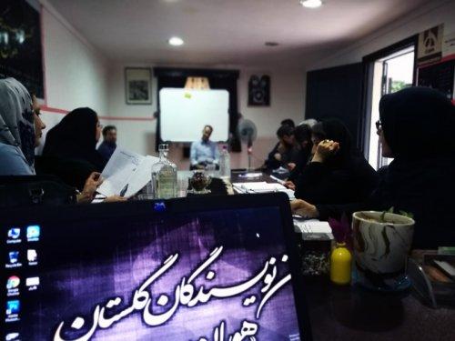 انجمن نویسندگان گلستان - کارگاه شهریویر ماه 98
