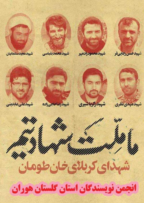 پوستر شهیدای خان طومان/ هوران