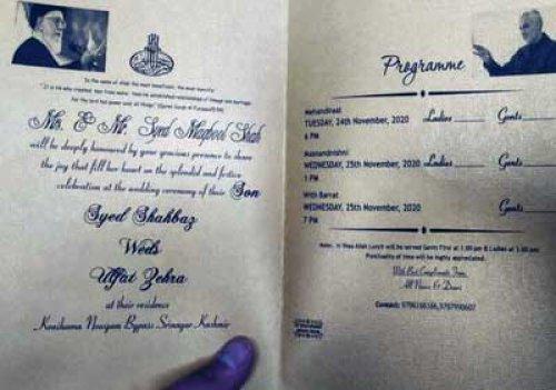 کارت عروسی مسلمانان کشمیر
