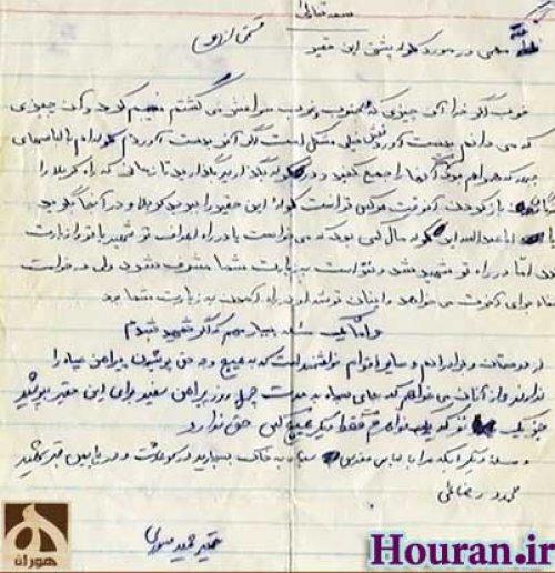 شهید حمید سوری/ سفارشی درباره یک کولهپشتی
