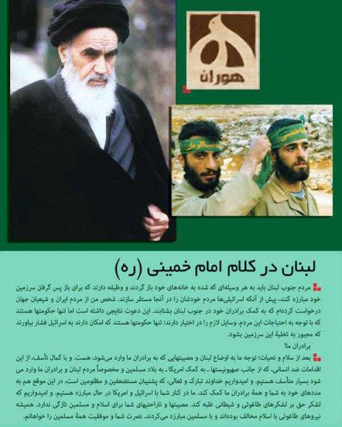 لبنان در کلام امام خمینبی