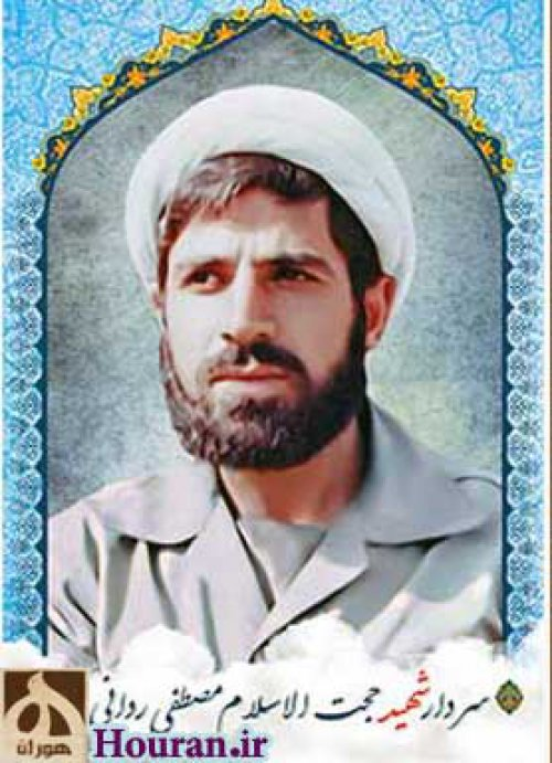 شهید مصطفی ردانی پور