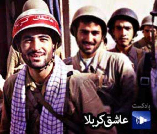 راه بسیج، راه امام حسین-علیه السلام+ صوت