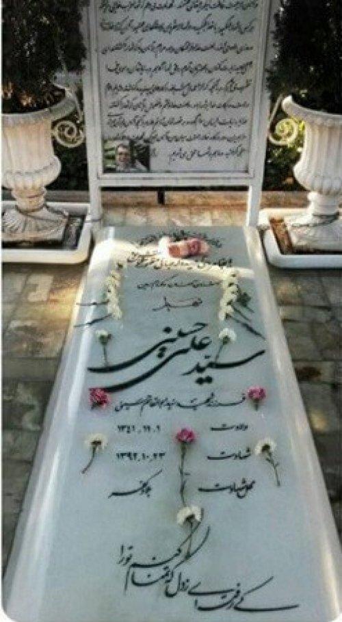 تصویری از مزار شهید حسینی