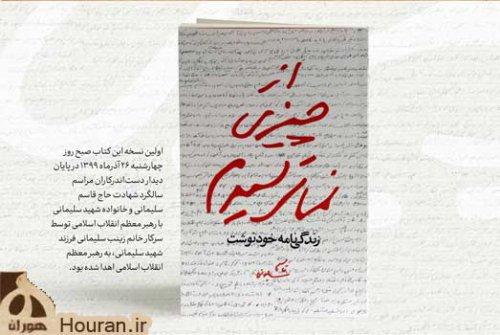 خاطرات خود نوشت سردار سلیمانی