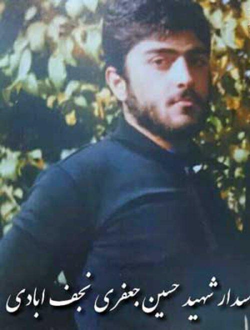 شهیدان محمدحسن و حسین جعفری نجفابادی
