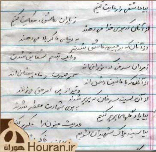 دستخط شهید فرهاد خوشهبر