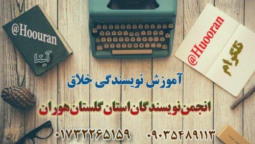 آموزش نویسندگی خلاق هوران